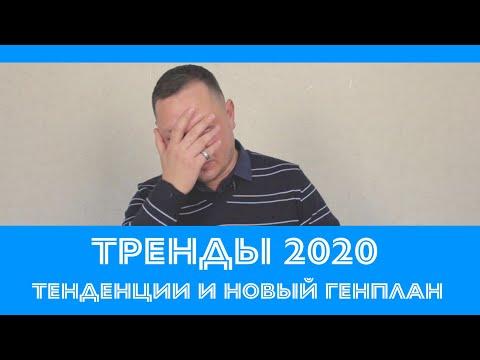 Строительные тенденции 2020-го года и новый генеральный план Киева 2020-2040.