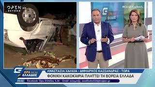 Η δήμαρχος Κασσάνδρας για την φονική κακοκαιρία στη Χαλκιδική - Ώρα Ελλάδος 05:30 | OPEN TV
