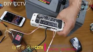 태양광 무선CCTV