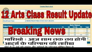 Rajasthan board Class 12th Arts Result kab Aayega/RBSE Ajmer Date/राजस्थान बोर्ड रिजल्ट 2019