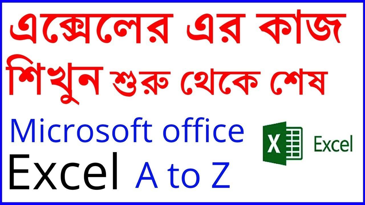 Download Ms Excel Bangla Tutorial.Full Bangla Tutorial Of Ms Excel.Rasel khan milo's Tutorial