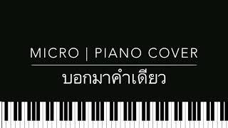 บอกมาคำเดียว - ไมโคร Piano Cover