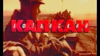 Афганский капкан. 2 серия