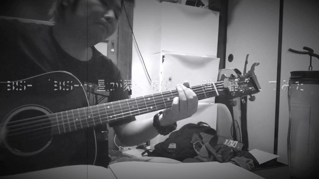 BiSH BiSH-星が瞬く夜に-を弾いてみた - YouTube