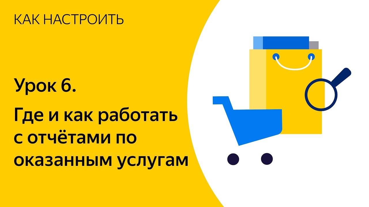 Основы работы с Яндекс.Доставкой. Урок 6. Где и как работать с отчётами по оказанным услугам