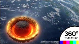 Срочно! Ученые рассказали о «конце света» 12 ноября из-за астероида