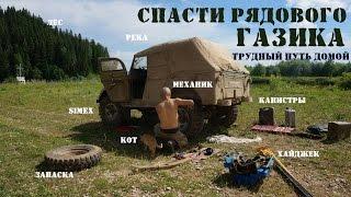 Спасти рядового ГАЗика: Трудный путь домой!  [HD]