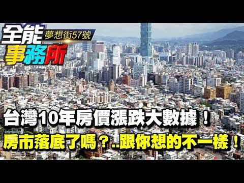 台灣10年房價漲跌大數據! 房市落底了嗎?..跟你想的不一樣!《夢想街之全能事務所》網路獨播版