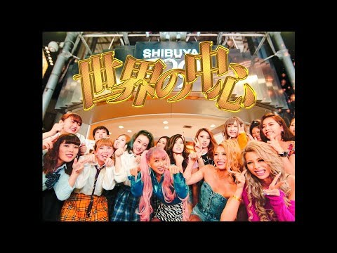 青山テルマ - 世界の中心~We are the world~ (Music Video)