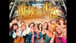 青山テルマ - 世界の中心~We are the world~ (Music Video) thumbnail