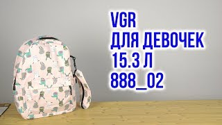 Розпакування VGR для дівчаток 42 х 28 x 13 см 888_02