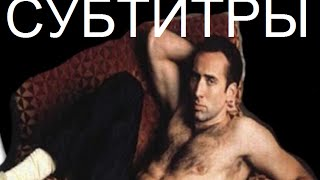 (Субтитры) PewDiePie / СИМУЛЯТОР СВИДАНИЙ НИКОЛАСА КЕЙДЖА 2015