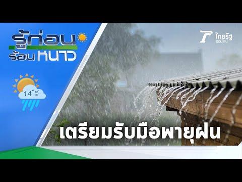 รู้ก่อนร้อนหนาว สภาพอากาศวันนี้ | 17-05-64 | ข่าวเย็นไทยรัฐ