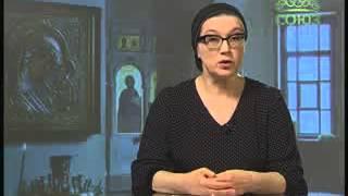 Уроки Православия. Школа покаяния. Урок 43. («Слово о смерти» 1 часть). 25 февраля 2015