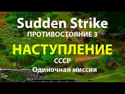 RWG ToW/Sudden Strike Одиночная миссия Под кустом