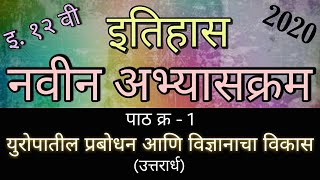 Download lagu इयत्ता 12 वी   इतिहास   पाठ क्र. 1 - उत्तरार्ध   Nishant Gondhali  