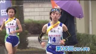 東日本女子駅伝 第30回大会