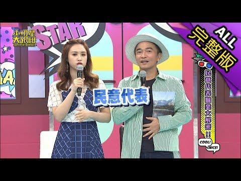 【完整版】民意代表職業大解密!2018.08.14小明星大跟班