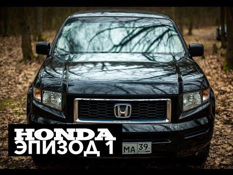 Honda Ridgeline Эпизод 1