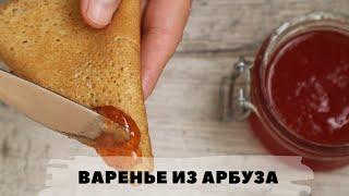 арбузное варенье из мякоти  Пошаговый рецепт