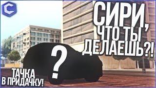 СИРИ, ЧТО ТЫ ДЕЛАЕШЬ...?! (ТАЧКА В ПРИДАЧКУ - MTA | CCDPlanet)