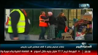 إخلاء مخيم يضم 3 آلاف مهاجر قُرب باريس