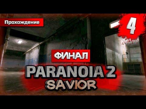 Paranoia 2: Savior прохождение часть 4 - Финал