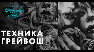 Техника грейвош | Gray wash  technique tattoo | Как делать грейвош