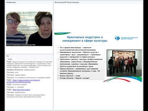 Магистратура РУДН Креативные индустрии и менеджмент в сфере культуры