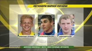 Футбол NEWS от 19.09.2017 (15:40) | Динамо сыграет с Вересом без зрителей, травма Нойера