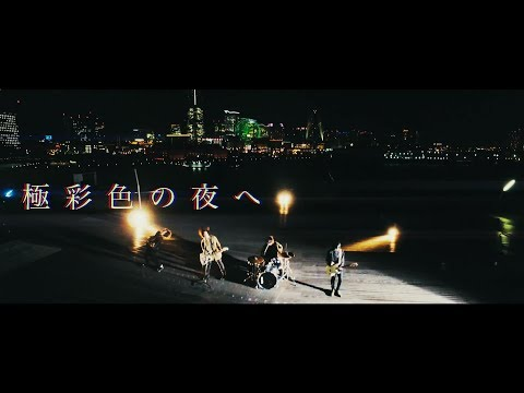 climbgrow「極彩色の夜へ」MUSIC VIDEO