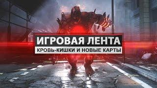 Игровая Лента - Кровь-кишки и новые карты[01.02.2016]