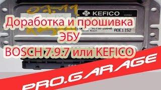 15.Прошивка эбу Kefico (аналог) Bosch 7.9.7 с ДОРАБОТКОЙ!