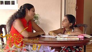 Adara Deasak | Episode 87 | ITN Thumbnail