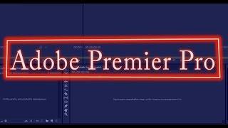 Адоб премьер про обучение ★ Adobe Premier Pro CC 2014