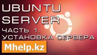 Смотреть видео mysql установлен на ваш ubuntu что делать дальше