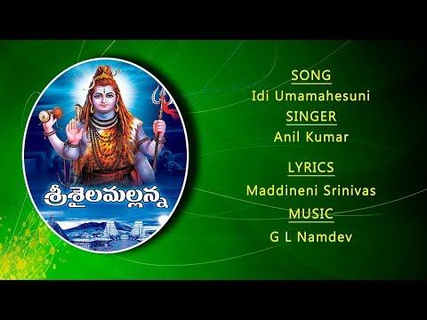 Lord Siva Songs Srisaila Mallanna ¦¦ Idi Umamahesuni ¦¦ Telangana Devotional Songs ¦¦ Anil Kumar ¦¦