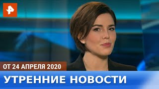 Утренние новости РЕН ТВ. Выпуск от 24.04.2020