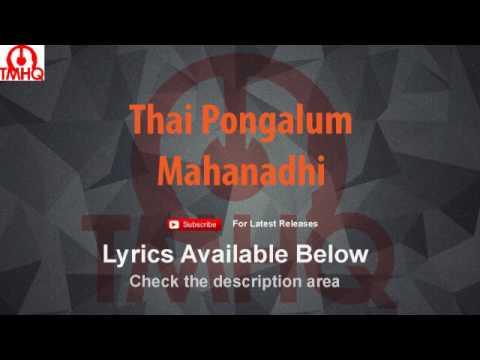 Thai Pongalum Karaoke  with Lyrics Mahanadhi