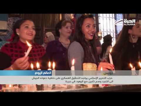 بتهمة التحريض ضد الجيش واليهود... حزب التحرير الاسلامي التونسي أمام التحقيق