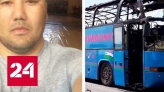 Сибиряки помогают вернуться домой герою, спасшему пассажиров из горящего автобуса - Россия 24