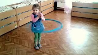 Как научиться крутить обруч в детском саду. Три года - два обруча.