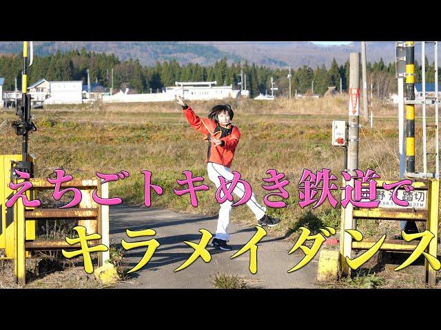 えちごトキめき鉄道でキラメイダンス!