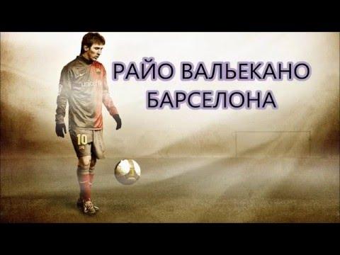 Райо Вальекано - Барселона: смотреть онлайн