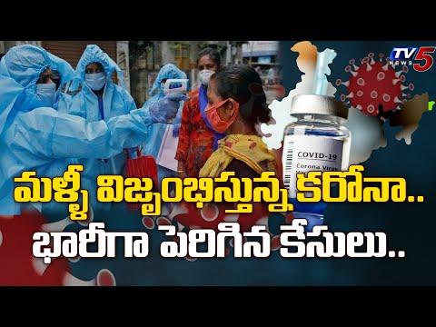 భారీగా పెరుగుతున్న కరోనా కేసుల సంఖ్య: Govt & Doctors High Alerts | Corona Updates | TV5 News teluguvoice
