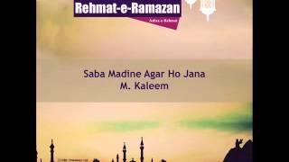 Saba Madine Agar Ho Jana  | Ashra-e-Rehmat | Rehmat-e-Ramzan