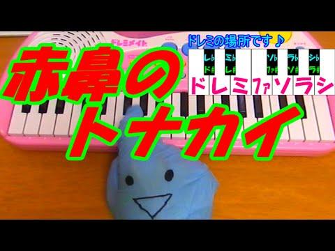 赤鼻のトナカイ 吉野 とぼのピアノ伴奏譜弾き語り初級
