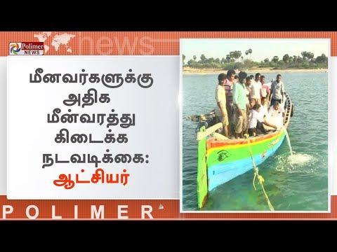 ராமநாதபுரம் கடல் பகுதியில் 11 லட்சம் இறால் குஞ்சுகள் விடப்பட்டன | #Ramanathapuram