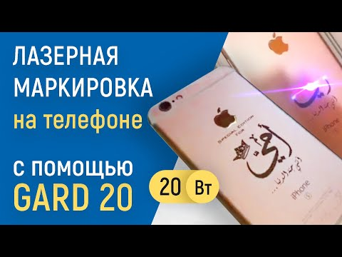 Оптоволоконный Маркер 20W | гравировка телефона