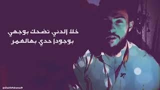 ضميني - أمجد جمعة مع الكلمات (official lyrics video )